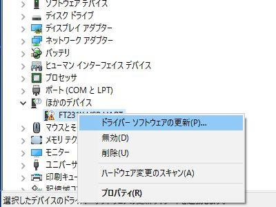 FT231X USB UART ドライバーソフトウェアの更新画面