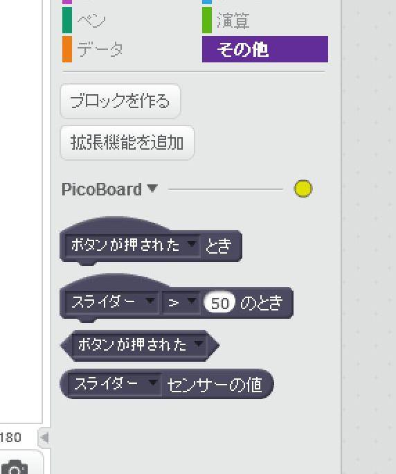 Scratch2.0その他拡張機能を追加した画面 Picoboardまだ認識していない状態
