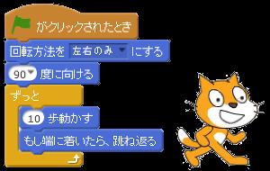 ビジュアルプログラミング言語スクラッチの猫と命令ブロック