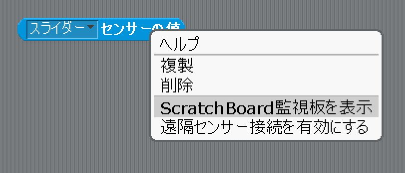 スライダーのセンサーの値を右クリックしてScratchBoard監視板を表示する