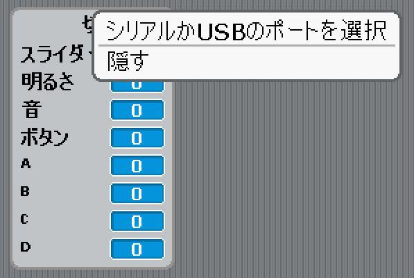 ScratchBoard監視板を表示しシリアルかUSBのポートを選択する
