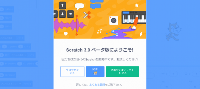 Scratch3.0がもうすぐリリース!